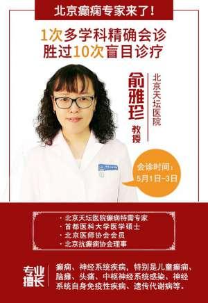 倒计时1天!明天,北京天坛医院俞雅珍教授亲临成都癫痫病医院会诊,你做好准备了吗?